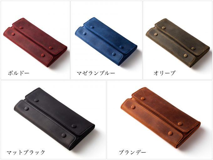 ナポレオンカーフの財布のカラー見本