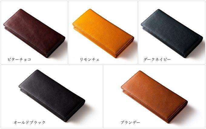 マルティーニのカラー全6色見本