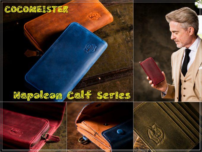 ココマイスターのナポレオンカーフの財布は1度見たら忘れない!