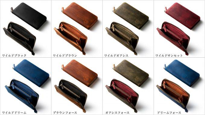 ナポレオンカーフシリーズの財布のカラー一覧