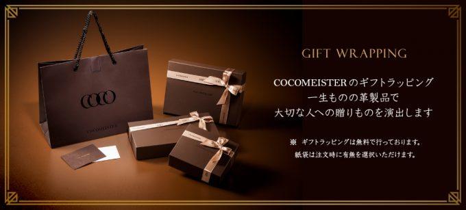 ココマイスターのプレゼント用ラッピング