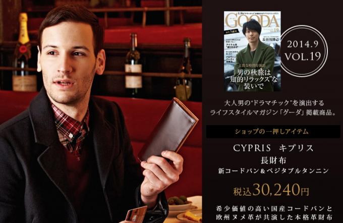 キプリスが載った雑誌のページ