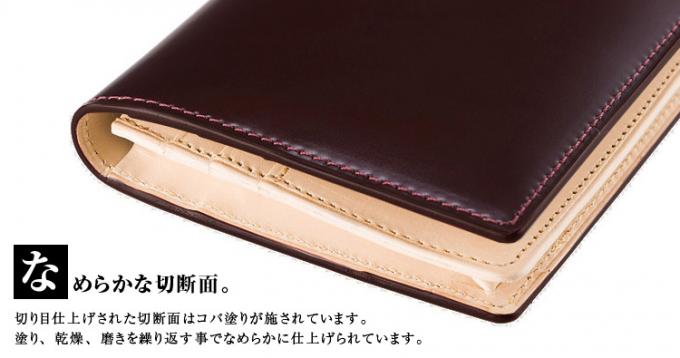 革財布の綺麗な切断面