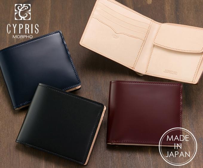 キプリス製二つ折り財布「新コードバン&ベジタブルタンニン」