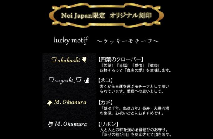 ノイジャパン限定のラッキーモチーフ