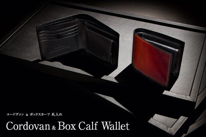 YUHAKUのコードヴァン&ボックスカーフ札入れ