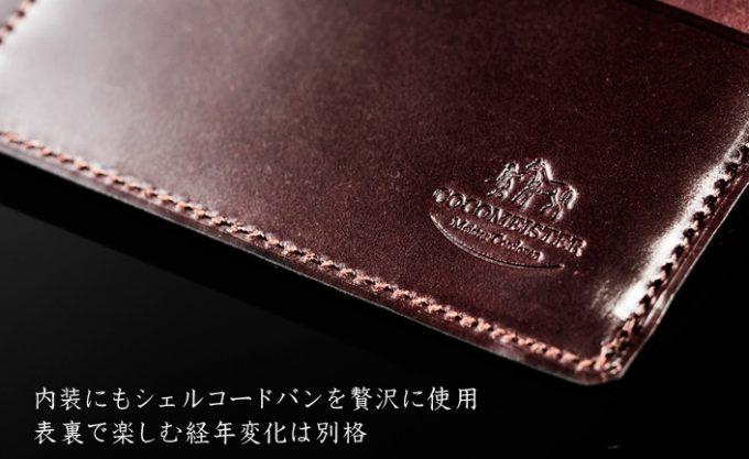 シェルコードバンの財布内装