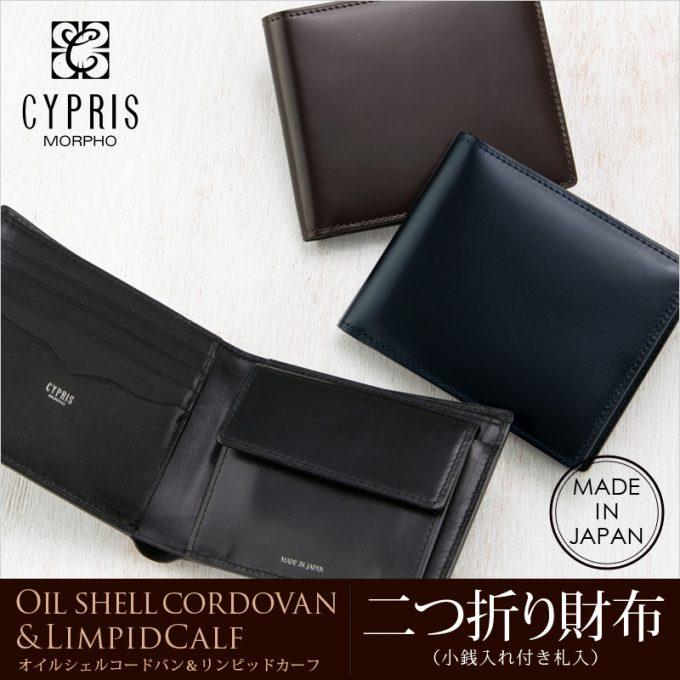 キプリス製二つ折り財布オイルシェルコードバン&リンピッドカーフ