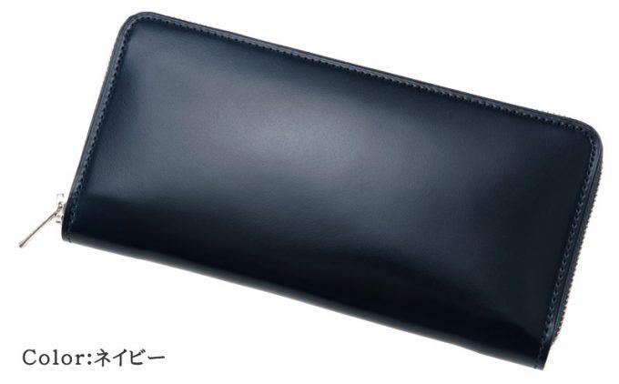 ネイビーののキプリス長財布