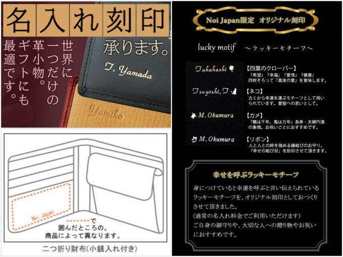 財布の名入れサービス例