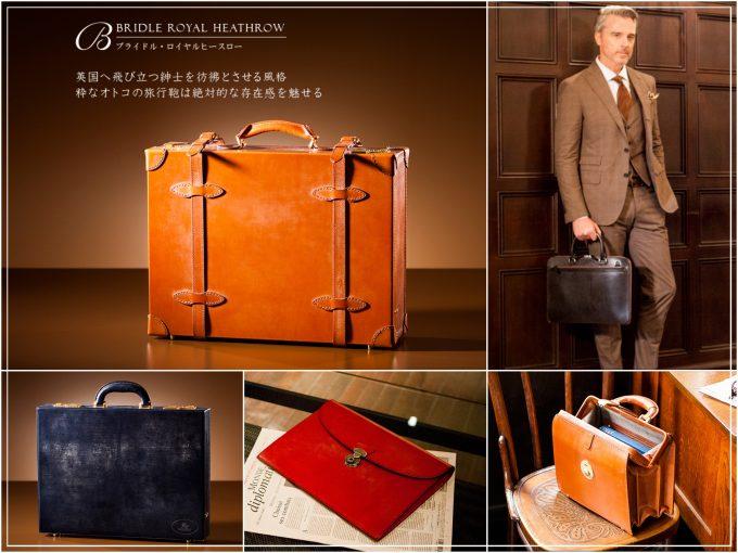旅行鞄、ビジネス鞄、アタッシュケース