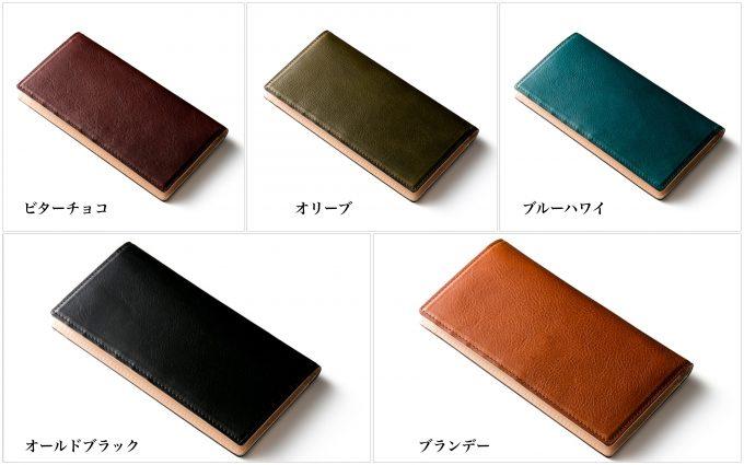 マットーネに染色した5種類の財布