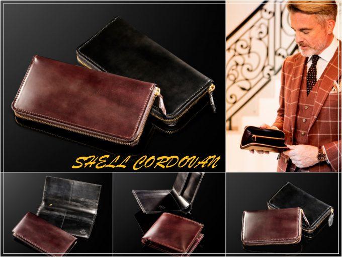 最高級!ココマイスターシェルコードバンの財布4選と名刺入れ!