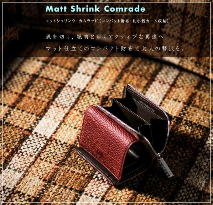 マットシュリンク・カムラッド(コンパクト財布・札小銭カード収納)