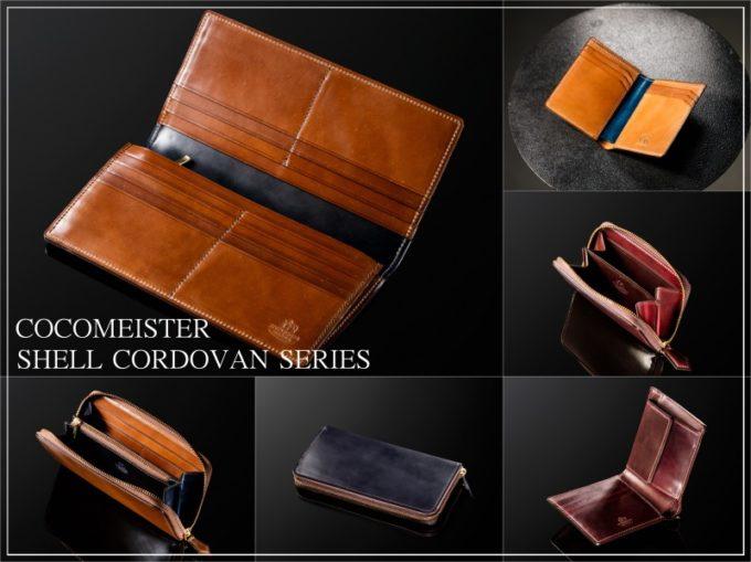 ココマイスターのシェルコードバン革財布全種類と名刺入れ紹介!