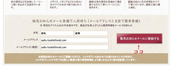 登録するのバナーボタン