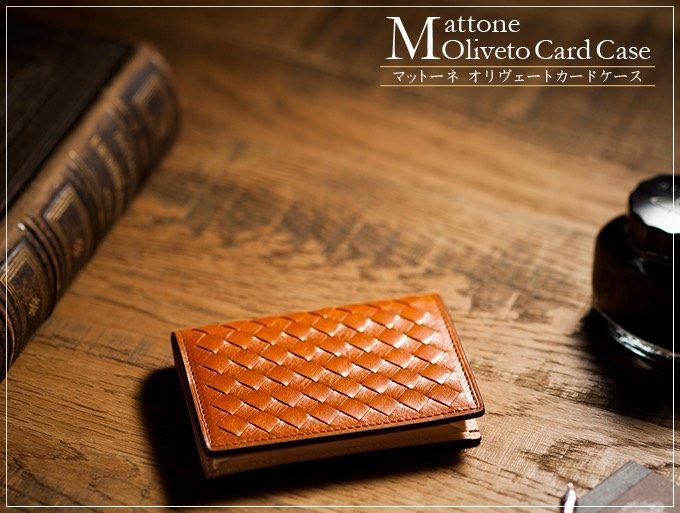 マットーネオリヴェートカードケース