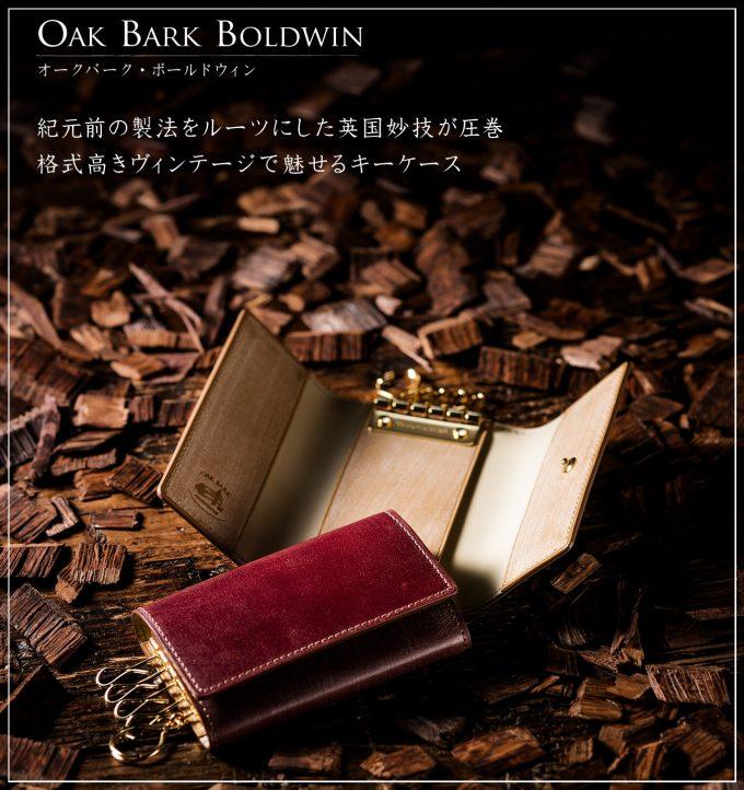 オークバークシリーズのキーケース、オークバークボールドウィン