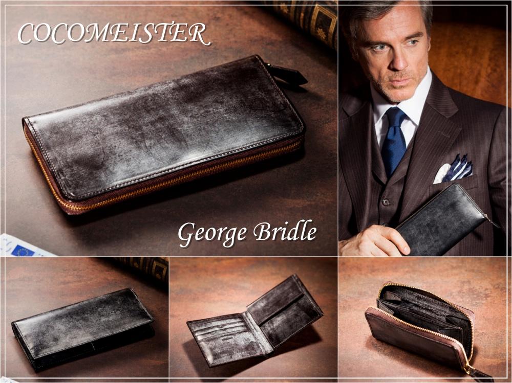 ココマイスタージョージブライドルの財布6選とお手入れ方法