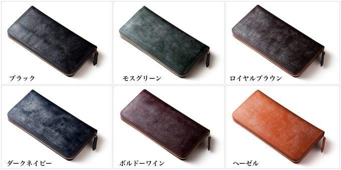 ジョージブライドルの財布6種類のカラー