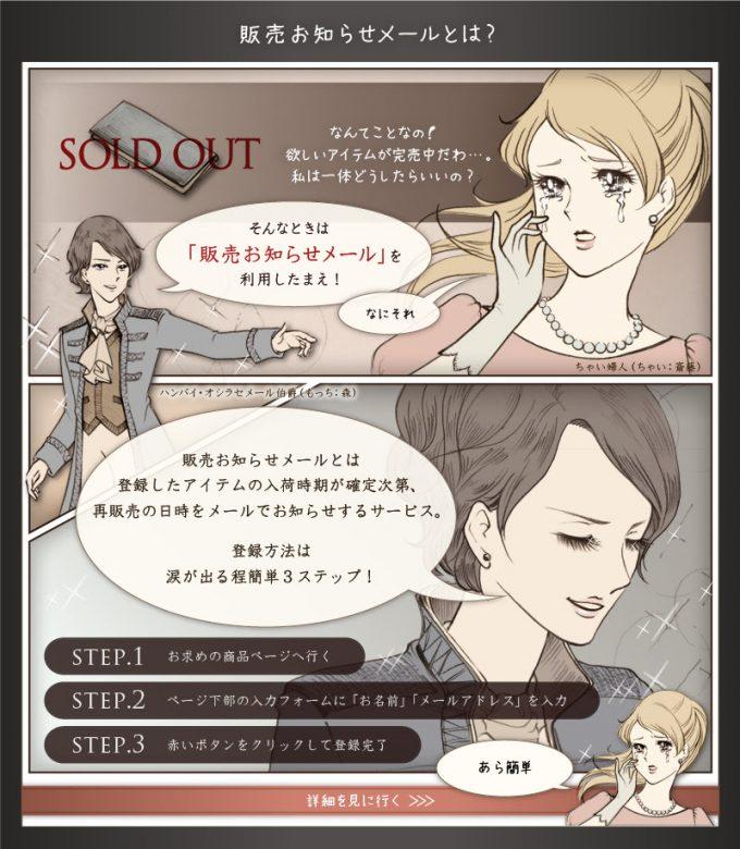 販売お知らせメールの説明漫画