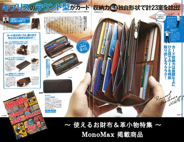 雑誌MonoMaxに載ったキプリスの財布