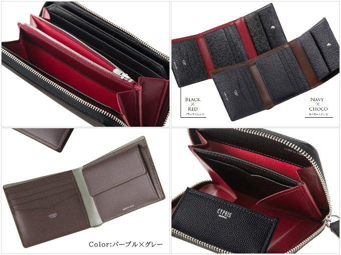 ペルラネラシリーズの財布各種
