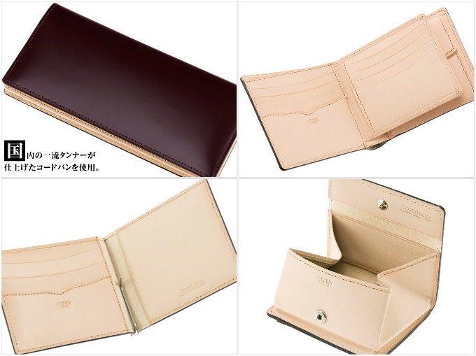 コードバン&ベジタブルタンニンシリーズの財布各種