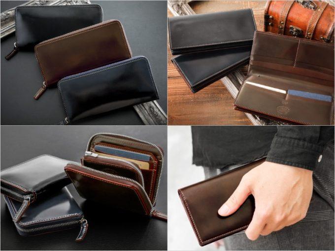 シェルコードバンシリーズの各タイプの財布