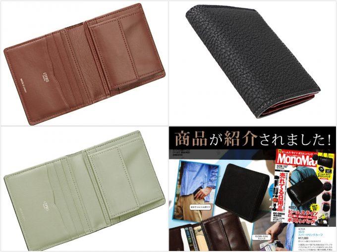 スパークリングカーフシリーズの財布と紹介された雑誌表紙