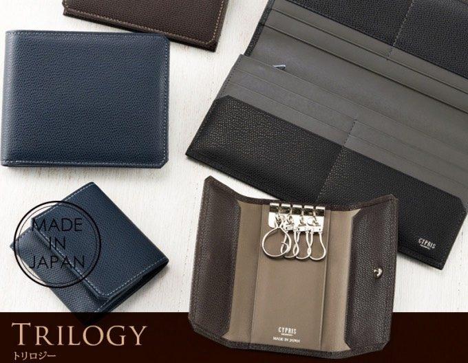 トリロジーシリーズの財布