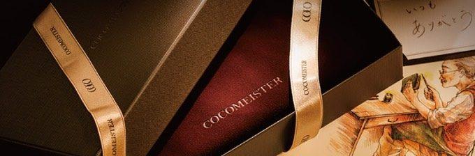 ココマイスタープレゼントラッピングとメッセージカード