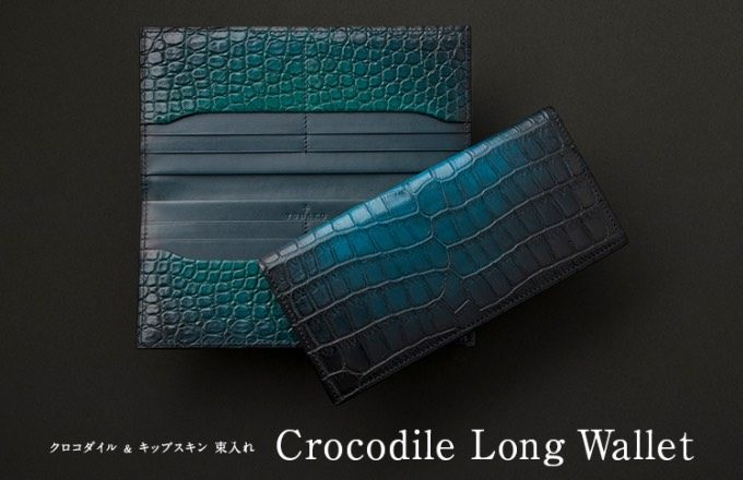 クロコダイル束入れ(YFA111)