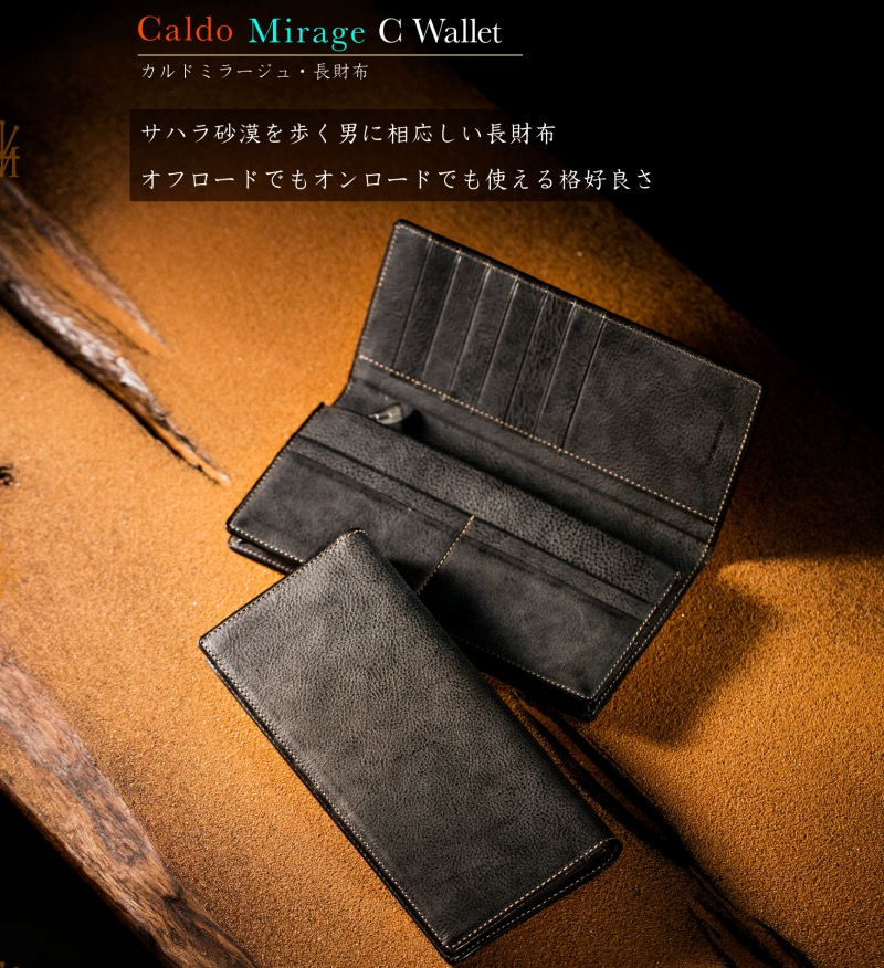 カルドミラージュ・長財布