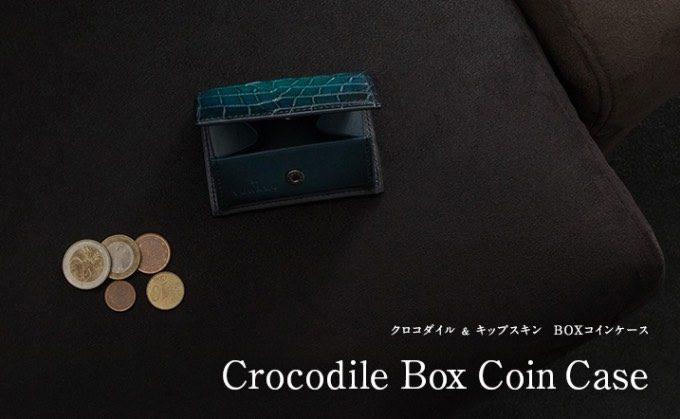 クロコダイルボックスコインケース