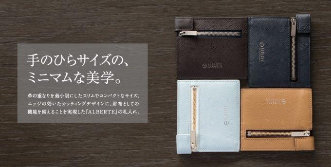 ALBERTE(アルベルテ)の薄い財布
