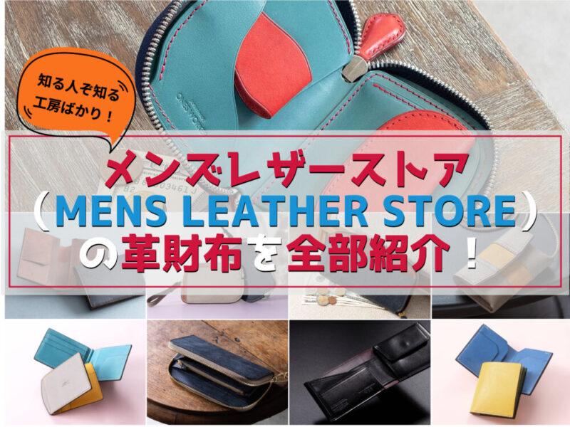 メンズレザーストア(Mens Leather Store)の革財布を全部紹介!