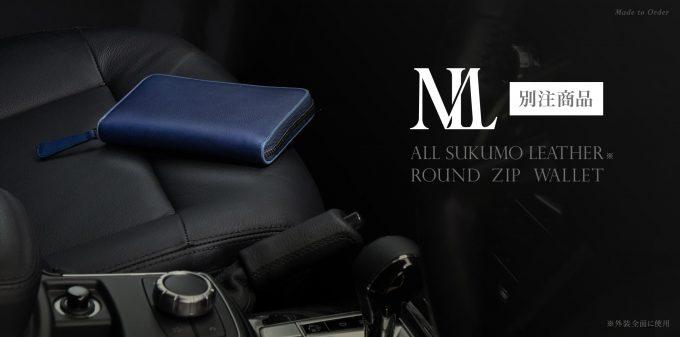 メンズレザーストア限定商品のSUKUMOレザーラウンドジップ長財布