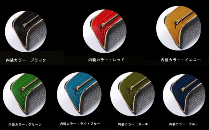 計7種類のカラー