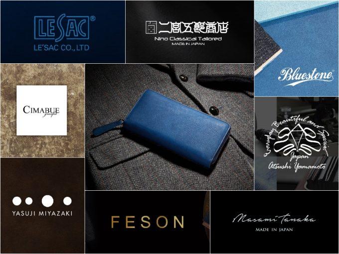 メンズレザーストア紹介ブランドのロゴと財布