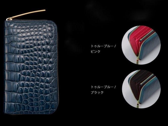 トゥルーブルーのクロコダイル革財布