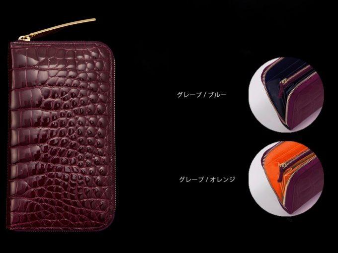 グレープのクロコダイル革財布