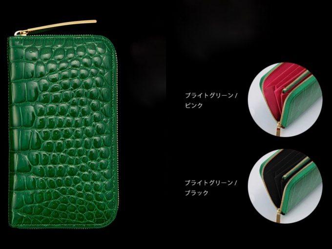 ブライトグリーンのクロコダイル革財布