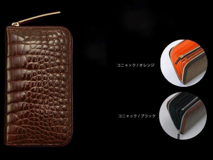 コニャックのクロコダイル革財布