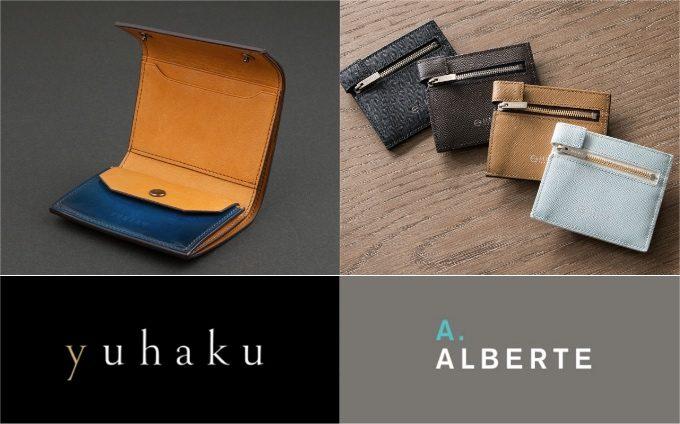 ALBERTE(アルベルテ)の薄い財布とYUHAKUの三つ折り財布