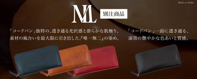 メンズレザーストアの限定革財布