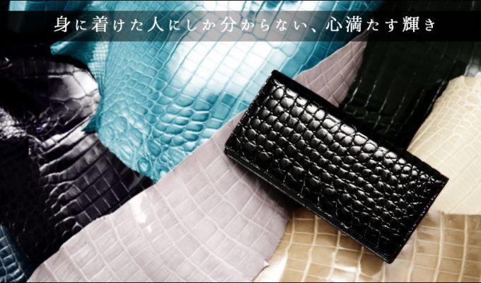池田の黒いクロコダイル革財布