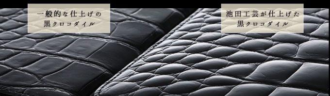 池田の革と他ブランドの革の比較画像