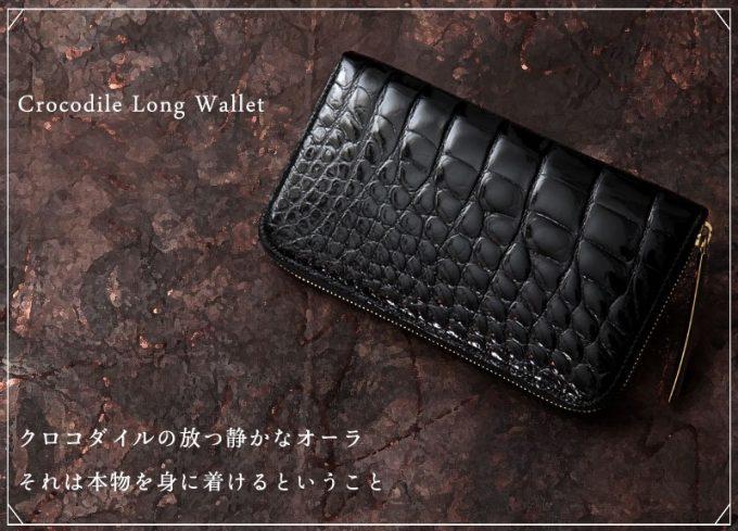 池田工芸のクロコダイル革ラウンドファスナー長財布