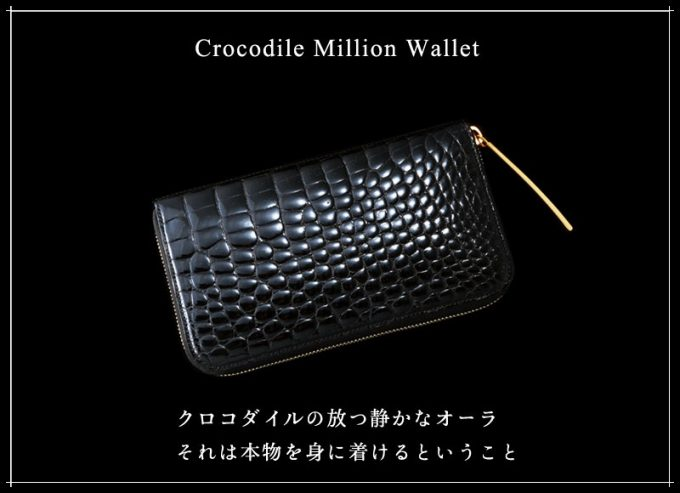 池田工芸ラウンドファスナー長財布【ミリオンウォレット】